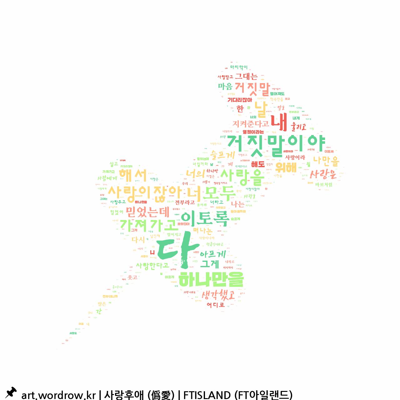 워드 아트: 사랑후애 (僞愛) [FTISLAND (FT아일랜드)]-6